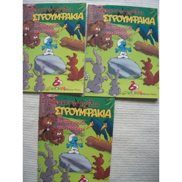 stroumfoparamithia-MODERN TIMES 2006
