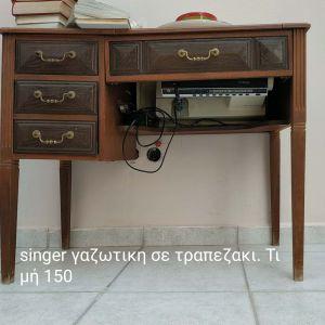 Γαζωτικη ραπτομηχανή singer