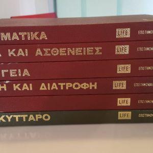 ΕΠΙΣΤΗΜΟΝΙΚΗ ΒΙΒΛΙΟΘΗΚΗ LIFE - 6 ΤΟΜΟΙ (1965 - 1972)