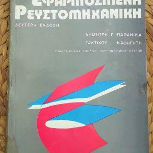 Εφαρμοσμένη Ρευστομηχανική, Τομος 2, Δημήτρη Γ. Παπανίκα, Πάτρα 1980