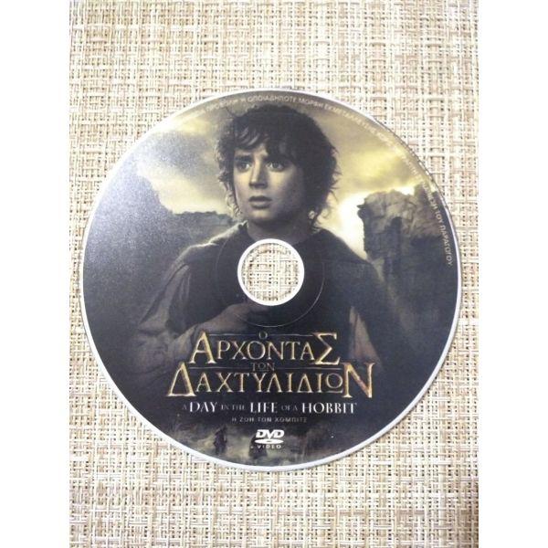 DVD tenia. *o archontas ton dachtilidion. meros n- 2.*