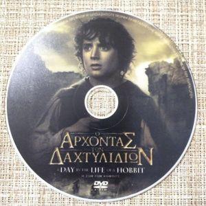 DVD Ταινια. *Ο ΑΡΧΟΝΤΑΣ ΤΩΝ ΔΑΧΤΥΛΙΔΙΩΝ. ΜΕΡΟΣ Ν- 2.*