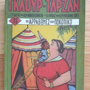 Σημειωματάριο Γκαούρ Ταρζάν: Οι αρραβώνες του Ποκοπίκο
