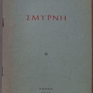 ΣΚΙΑΔΑΣ ΣΤΕΡΓΙΟΣ  Σμύρνη  ποιήματα   Αθήνα 1953   20 σ.  Αρχικά εξώφυλλα.   ΜΕ ΑΦΙΕΡΩΣΗ   Κατάσταση: Πολύ καλή