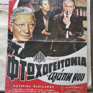 Αφίσες ελληνικού κινηματογράφου (πακέτο 10 τμχ) - Νο 10