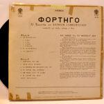 Βινύλιο 33 - Φορτηγό -  Σαββόπουλος