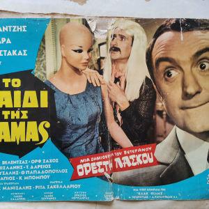 Αφίσες ελληνικού κινηματογράφου (νο 3)