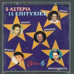 CD - 5 ΑΣΤΕΡΙΑ - 15 ΛΑΪΚΕΣ ΕΠΙΤΥΧΙΕΣ