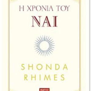 Η Χρονιά του Ναι - Shonda Rhimes