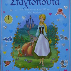 Η πριγκίπισσα Σταχτοπούτα - μια ιστορια με αυτοκόλλητα που λάμπουν
