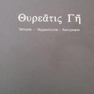 ΘΥΡΕΑΤΙΣ ΓΗ. ΙΣΤΟΡΙΑ -ΑΡΧΑΙΟΛΟΓΙΑ - ΛΑΟΓΡΑΦΙΑ