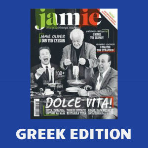 ΑΓΓΕΛΙΕΣ ΠΕΡΙΟΔΙΚΟ JAMIE OLIVER ΤΕΥΧΟΣ 7 ΒΙΒΛΙΟ ΣΥΝΤΑΓΕΣ ΟΔΗΓΟΣ ΜΑΓΕΙΡΙΚΗΣ ΤΣΕΛΕΜΕΝΤΕΣ REAL NEWS 2015 GREEK COOK BOOK MAGAZINE ITALIAN FOOD RECIPES