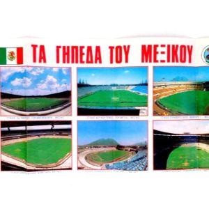 MEXICO 86 - Τα γήπεδα του Μεξικού - Πίσω όψη Επιτραπέζιο Βόλεϊ