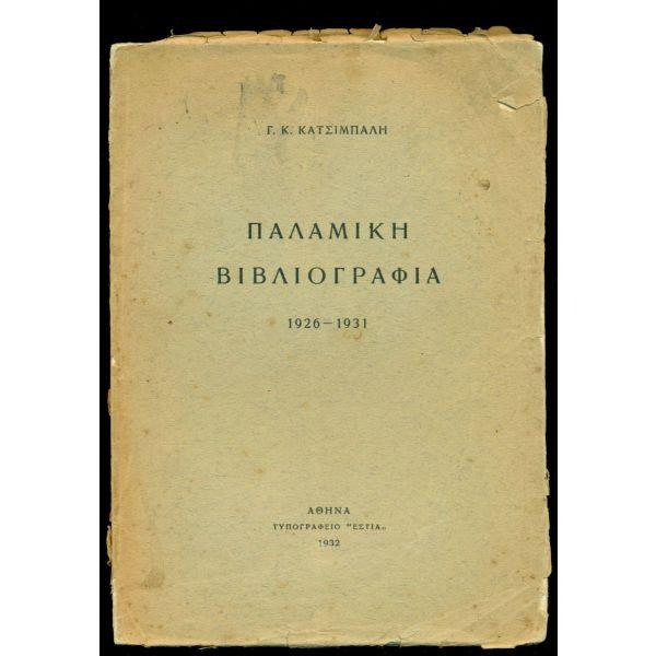 """palia vivlia. """" palamiki vivliografia """" g.k.katsimpali. athina 1932. selides 62. me mikres fthores sta exofilla. esoterika se poli kali katastasi."""