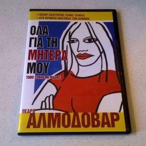DVD ( 1 ) Όλα για τη μητέρα μου
