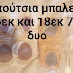 Μπαλέτο Ν3-4 και Ν7-8