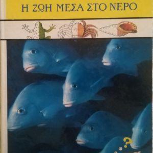Βιβλίο Η Zωη μεσα στο Νερο