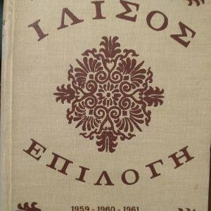 Ιλισός επιλογή 1959 1960 1961, 1956 1957 1958, 1962 1965