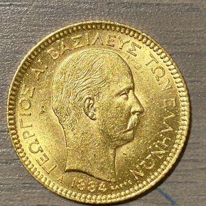 20 δρχ Γεώργιος Α' χρυσό