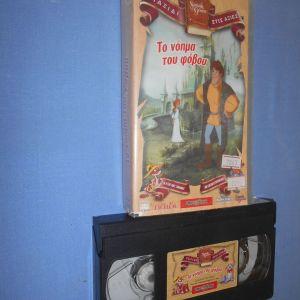 ΤΟ ΝΟΗΜΑ ΤΟΥ ΦΟΒΟΥ VHS