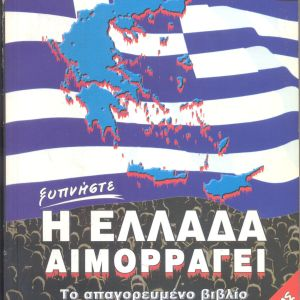 Κ.Βελόπουλου - Η Ελλάδα αιμορραγεί (1ος τόμος)