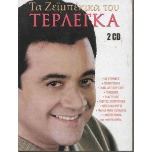 2 CD / ΤΑ ΖΕΙΜΠΕΚΙΚΑ ΤΟΥ ΤΕΡΛΕΓΚΑ