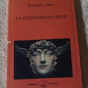 ΤΟ ΕΠΕΡΧΟΜΕΝΟ ΓΕΝΟΣ -Εντουαρντ Λίτον