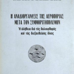 Η αναδιοργάνωσις της αεροπορίας μετά τον συμμοριτοπόλεμον - Εμμ.Κελαιδή -1984