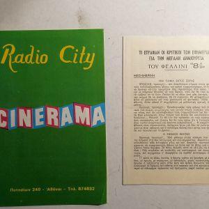 Radio City CINERAMA - ΔΙΑΦΗΜΙΣΤΙΚΟ ΤΟΥ RADIO CITY