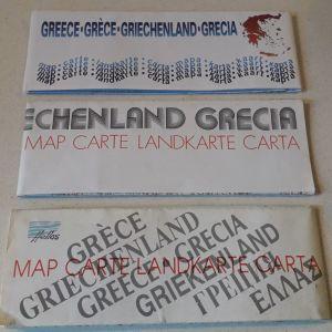 Χάρτες Ελλάδας ( 3 )