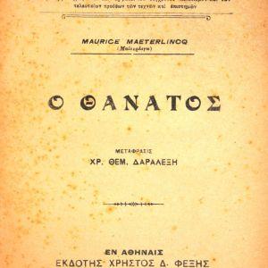 Ο Θάνατος, Maurice Maeterling. Εκδότης Χρήστος Δ. Φέξης. Εγκυκλοπαιδική Βιβλιοθήκη .  1924