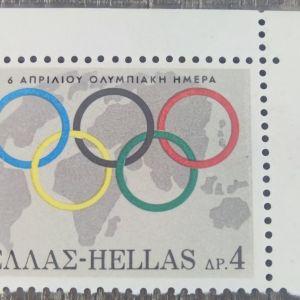 6 Απριλίου Ολυμπιακή ημέρα - Γραμματόσημο του 1965