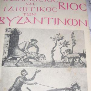 TAMARA TALBOT RICE.Ο Δημόσιος κ΄Ιδιωτικός βίος των Βυζαντινών