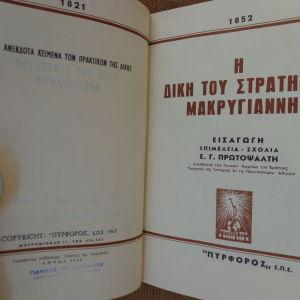 Η Δίκη του Στρατηγού Μακρυγιάννη    Τα ανέκδοτα κείμενα των πρακτικών της δίκης   Εισαγωγή επιμέλεια - σχόλια Ε. Γ. ΠΡΩΤΟΨΑΛΤΗ   Εκδότης «Πυρφόρος», 1963   528 σ.