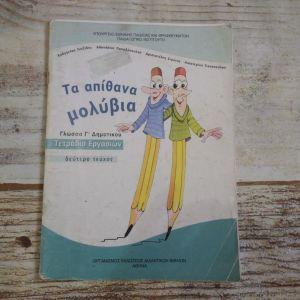 Βιβλιο *Γλωσσα Γ'Δημοτικου* Τετραδιο εργασιων 2ς Τευχος.