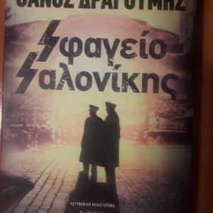 """Ιστορικο μυθιστορημα """"Σφαγειο Σαλονικης"""""""