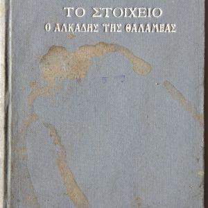 Το Στοιχειό - Ο Αλκάδης της Θαλαμέας. Pedro Calderon. Εκδοτικός Οίκος Γ. Φέξη. Λογοτεχνική Βιβλιοθήκη Φέξη 1912.