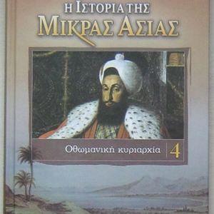 Η ιστορία της Μικράς Ασίας 4: Οθωμανική κυριαρχία