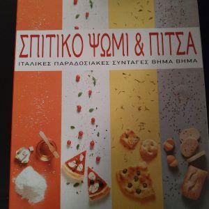 Συνταγές Σπιτικό ψωμί& πίτσα