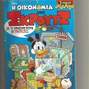 Η ΟΙΚΟΝΟΜΙΑ ΤΟΥ  ΣΚΡΟΥΤΖ #2