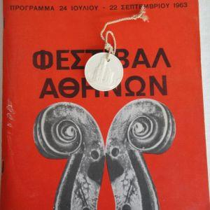 Φεστιβάλ Αθηνών. Αναλυτικόν Πρόγραμμα Παραστάσεων. 24 Ιουλίου - 22 Σεπτεμβρίου 1963. Μαζί ανατύπωση ενός νομίσματος κοπέντος.