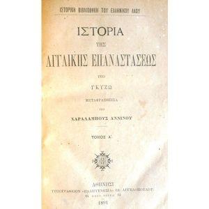 Ιστορία της Αγγλικής Επαναστάσεως - Γκυζώ - Τόμος Α' - 1891