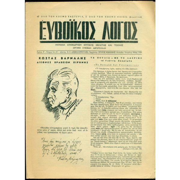 """palia periodika. """" evvoikos logos """". tefchos no 14-15. etos 1959. selides 12. me endiaferonta logotechika ke piitika kimena. se poli kali katastasi."""