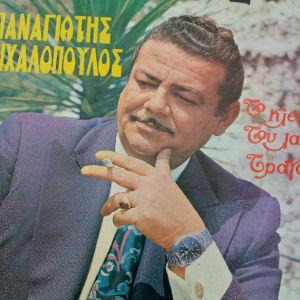 Μιχαλόπουλος