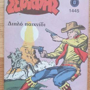Μικρός Σερίφης #1445 - Διπλό Παιχνίδι (Εκδόσεις Στρατίκη, 1991)