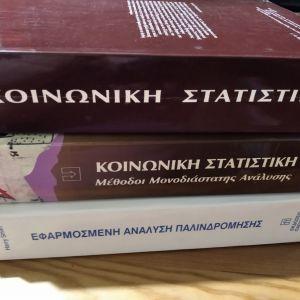 Ακαδημαϊκά βιβλία Στατιστικής