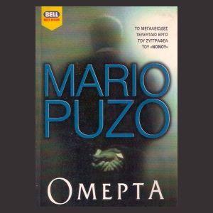 Mario Puzo  Ομερτά