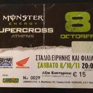 supercross athens απόκομμα εισιτηρίου