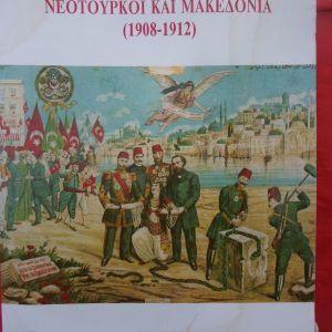 ΝΕΟΤΟΥΡΚΟΙ ΚΑΙ ΜΑΚΕΔΟΝΙΑ 1908-1912