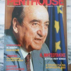 Περιοδικό Penthouse Τεύχος Σεπτέμβριος 1992 ,Συλλεκτικό